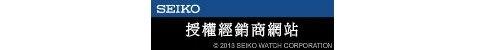 SEIKO PROSPEX新SUMO太陽能潛水腕錶V192-0AD0B(SSC759J1)