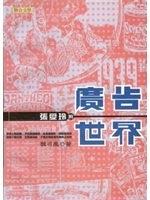 二手書博民逛書店 《張愛玲的廣告世界》 R2Y ISBN:9575223969│魏可風