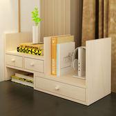 書架簡易桌面置物架簡約現代小書架創意辦公桌收納展示架子