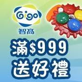 智高Gigo 創意GOGO!購物滿999再送瓢蟲積木
