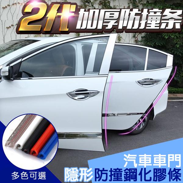 【CYR-33】汽車車門隱形防撞鋼化膠條 鋼條 防撞防塵 5m (4色可選)