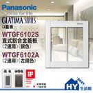 國際牌GLATIMA系列 二連用直式鋁合金蓋板【銀色】WTGF6102S