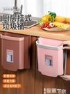 車載垃圾桶 廚房垃圾桶掛式家用折疊大號壁掛式廚余拉圾收納桶車載紙簍圾圾桶 智慧 618狂歡