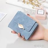短夾 錢包女短款2021新款小眾設計簡約復古磨砂葉子女士錢包時尚零錢包