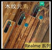 【萌萌噠】OPPO Realme XT Realme 5 Pro C3 純色簡約款 仿木紋 大理石彩繪保護殼 超薄全包軟殼