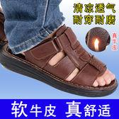 2018男士包頭涼鞋男涼鞋牛皮中年中老年春夏季爸爸休閒沙灘鞋   良品鋪子