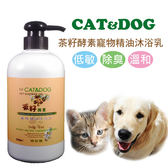 #TP CAT&DOG 天然茶籽酵素寵物精油沐浴乳500ml
