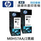 HP M0H57AA 2黑 GT51 原廠盒裝墨水 /適用 HP DeskJet GT-5810/GT-5820/InkTank 315/Wireless 415/Wireless 419