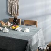 北歐加厚棉麻純色桌布布藝臺布小清新茶幾布長方形餐 WD1224【衣好月圓】