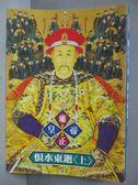 【書寶二手書T1/一般小說_NLA】雍正皇帝-恨水東逝(上)_二月河