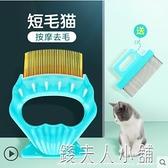貓梳子除毛梳毛刷貓咪用品去浮毛刮寵物擼貓神器貝殼刷毛器清理器 中秋特惠
