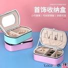 熱賣飾品收納盒 韓版PU簡約便攜首飾盒戒指耳釘首飾收納盒愛心鎖扣中號飾品盒 coco
