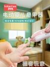 嬰兒指甲剪套裝新生專用 磨甲器 寶寶指甲...