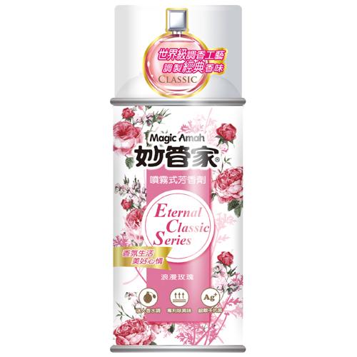 【奇奇文具】妙管家 玫瑰噴霧式芳香劑AFAN-R