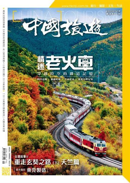 CHINA TOURISM 中國旅遊 9月號/2019 第471期