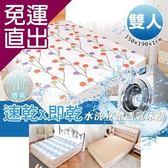 格藍傢飾 水洗速乾透氣床墊-雙人(3款可選)150*190*1 cm【免運直出】