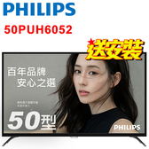 《送壁掛架及安裝》PHILIPS飛利浦 50吋50PUH6052 4K UHD聯網液晶顯示器(附視訊盒)