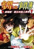 金田一少年之事件簿 劇場館第三次殺人01