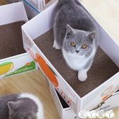 貓抓板 喵記 貓抓板瓦楞紙磨爪板 貓窩紙箱貓玩具貓咪貓爪板紙盒房子 新品