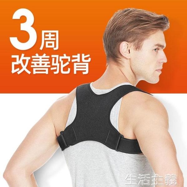 矯正帶 駝背矯正帶揹背佳隱形成年人男女專用兒童開肩背部防糾正駝背神器 新年禮物
