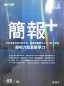 【書寶二手書T2/電腦_ZBN】簡報+_韓明文_附光碟