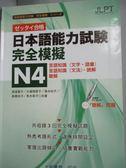 【書寶二手書T4/語言學習_YHY】日本語能力試驗-完全模擬N4_渡邊亞子
