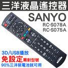 三洋 LED液晶電視遙控器 RC-S07...