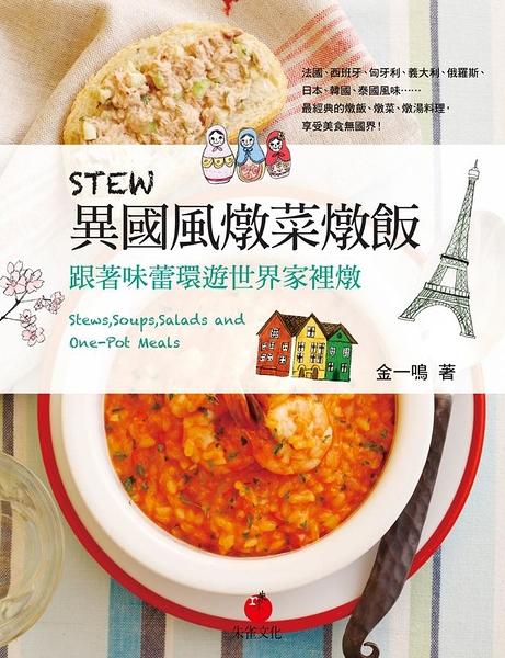 (二手書)STEW異國風燉菜燉飯:跟著味蕾環遊世界家裡燉