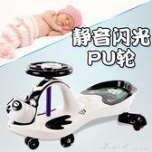 溜溜車 兒童扭扭車帶音樂靜音輪寶寶滑行車1-3-6歲玩具妞妞車搖擺溜溜車igo   蜜拉貝爾