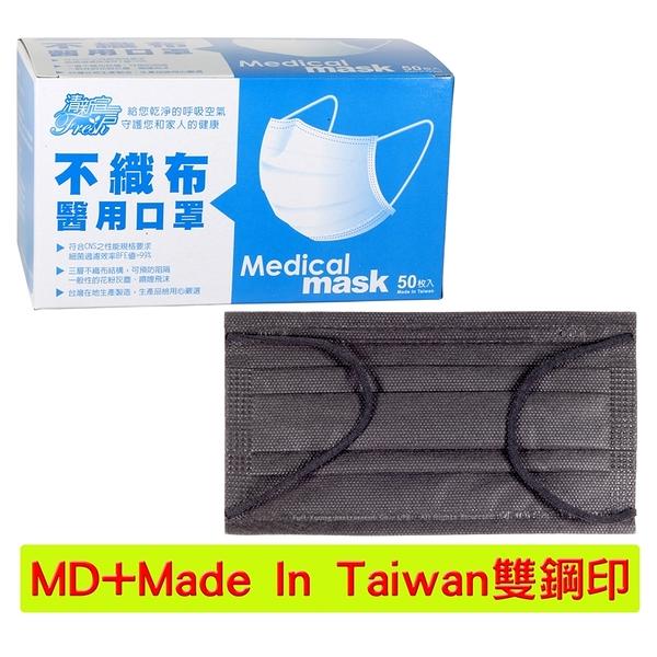 【醫康生活家】雙鋼印►清新宣言大人醫用口罩 50入/盒-神秘黑 醫療口罩
