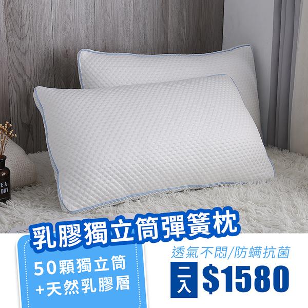【IKHOUSE】乳膠獨立筒彈簧枕(兩入)