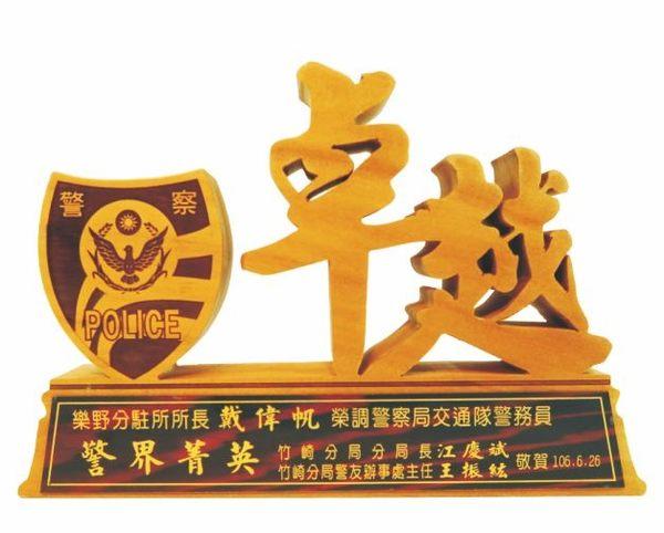 SY-56 檜木立體雷雕獎座