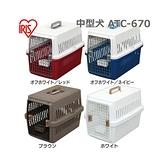 寵物家族-日本IRIS-IR-ATC-670航空運輸籠-(白赤/白青/棕/白)