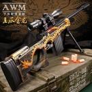玩具槍 AWM五爪金龍軟彈槍和平精英98K玩具狙擊槍絕地求生吃雞兒童玩具槍