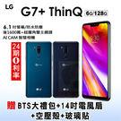 LG G7+ ThinQ 6G/128G 贈BTS大禮包+14吋電風扇+空壓殼+玻璃貼 AI智能手機 24期0利率 防彈少年團代言