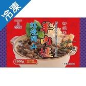 台塑紅燒岡山羊肉爐1200g/包【愛買冷凍】