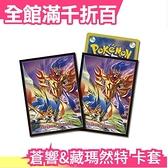 日本 Pokemon 蒼響&藏瑪然特 限定卡套 PTCG 64枚 牌套 桌遊古茲馬 寶可夢劍盾 莉莉艾【小福部屋】