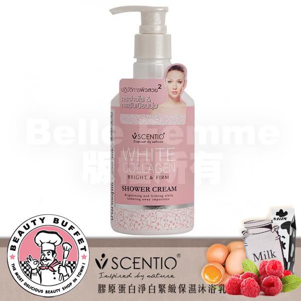 泰國 Beauty Buffet Scentio 膠原蛋白淨白緊緻保濕沐浴乳 250ml【PQ 美妝】