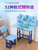 全館83折學習桌兒童書桌簡約家用課桌小學生寫字桌椅套裝書柜組合男孩女孩
