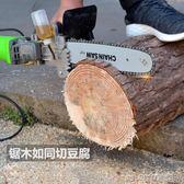 角磨機改裝電鍊鋸手提電鋸電動伐木鋸家用木工小型多 萬用YYP ciyo 黛雅