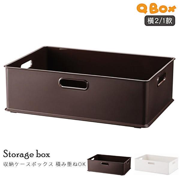 收納 置物架 收納盒【Q0071】QBOX儲存整理收納盒橫2/1款(兩色) MIT台灣製 收納專科