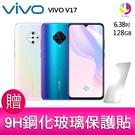 分期0利率 VIVO V17 (8G/128G) 四鏡頭智慧型手機 贈『9H鋼化玻璃保護貼*1』