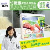 寢之堡 竹纖維 防水防螨床包式保潔墊(單人3.5x6.2)
