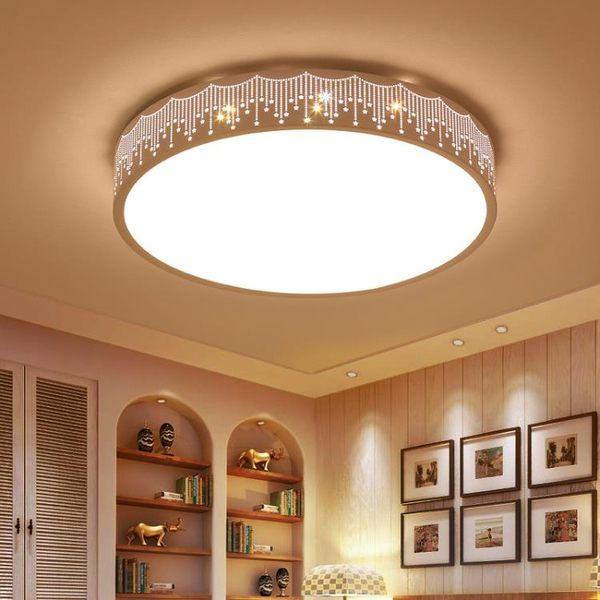 燈長燈LED吸頂燈圓形主臥室燈現代簡約兒童房燈18W220V【週年慶享85折】