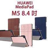 【贈保護貼 卡斯特】華為 MediaPad M5 8.4 吋 磁吸上蓋 三折側掀皮套/書本式翻頁/硬殼/超薄保護套