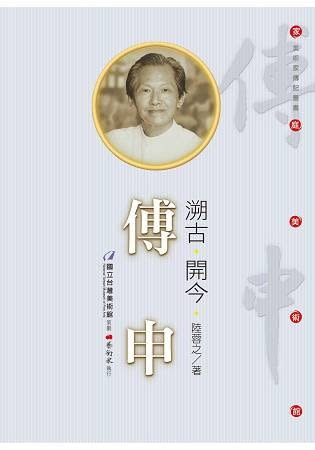 溯古.開今.傅申(附DVD)