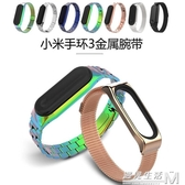 適用小米手環3腕帶替換帶三代運動金屬不銹鋼小米手環帶表帶  遇見生活