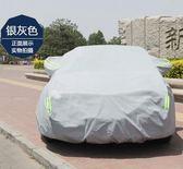 防曬防雨防塵遮陽隔熱汽車車衣LK536『毛菇小象』