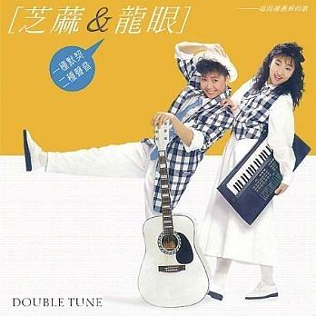 芝麻&龍眼 動不動就說愛我 CD 免運 (購潮8)