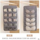 收納盒 內衣收納掛袋衣櫃分格整理箱內衣褲收納盒布藝家用裝文胸襪子神器 「雙10特惠」